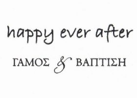 HAPPY EVER AFTER (ΜΑΡΚΟΥ Β & ΣΙΑ ΟΕ)