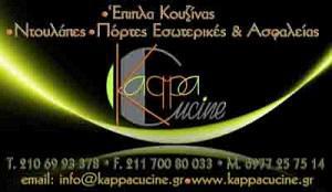 KAPPACUCINE (ΚΑΡΥΔΗΣ ΘΕΟΦΑΝΗΣ)