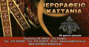 ΚΑΣΤΑΝΙΑΣ Α & ΣΙΑ ΟΕ