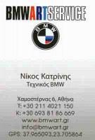 BMWART SERVICE (ΚΑΤΡΙΝΗΣ ΝΙΚΟΛΑΟΣ)