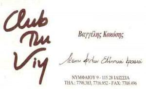 CLUB DU VIN (ΚΟΚΟΣΗΣ ΒΑΓΓΕΛΗΣ)