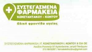 ΚΩΝΣΤΑΝΤΑΚΟΥ ΓΕΩΡΓΙΑ & ΚΟΝΤΟΥ ΙΦΙΓΕΝΕΙΑ ΟΕ
