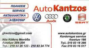 AUTO KANTZOS (ΚΑΝΤΖΟΣ ΓΕΩΡΓΙΟΣ)