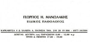 ΜΑΝΩΛΑΚΗΣ ΓΕΩΡΓΙΟΣ