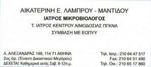 ΛΑΜΠΡΟΥ ΜΑΝΤΙΔΟΥ ΑΙΚΑΤΕΡΙΝΗ