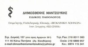 ΜΑΝΤΖΟΥΚΗΣ ΔΗΜΟΣΘΕΝΗΣ