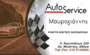 AUTO SERVICE (ΜΑΥΡΟΓΙΑΝΝΗΣ ΑΝΤΩΝΙΟΣ)
