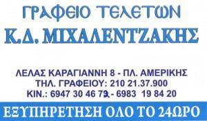 ΜΙΧΑΛΕΝΤΖΑΚΗΣ ΚΩΝΣΤΑΝΤΙΝΟΣ