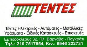 ΤΕΝΤΕΣ (ΜΠΟΖΓΟ ΦΛΟΡΙΑΝ)