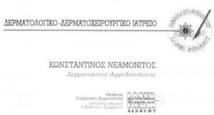 LASER DERM MEDICA ΕΠΕ (ΝΕΑΜΟΝΙΤΟΣ ΚΩΝΣΤΑΝΤΙΝΟΣ)