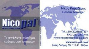 NICO-PAL G GHIOLVAS SYSTEM II (ΚΑΡΑΖΕΡΗΣ ΝΙΚΟΛΑΟΣ)
