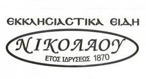 ΕΚΚΛΗΣΙΑΣΤΙΚΑ ΝΙΚΟΛΑΟΥ
