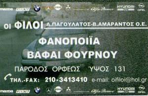 ΠΑΓΟΥΛΑΤΟΣ ΑΝΤΩΝΙΟΣ