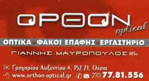 ΟΡΘΟΝ OPTICAL (ΜΑΥΡΟΠΟΥΛΟΣ & ΣΙΑ ΟΕ)