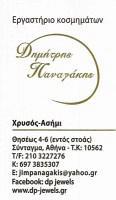 DP JEWELS (ΠΑΝΑΓΑΚΗΣ ΔΗΜΗΤΡΙΟΣ)