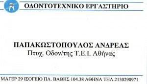 ΠΑΠΑΚΩΣΤΟΠΟΥΛΟΣ ΑΝΔΡΕΑΣ