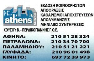 ATHENS SERVICE (ΧΟΥΣΟΥ ΒΑΣΙΛΙΚΗ)