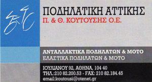 ΠΟΔΗΛΑΤΙΚΗ ΑΤΤΙΚΗΣ (Π & Θ ΚΟΥΤΟΥΣΗΣ ΟΕ)