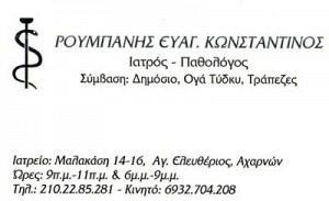 ΡΟΥΜΠΑΝΗΣ ΚΩΝΣΤΑΝΤΙΝΟΣ