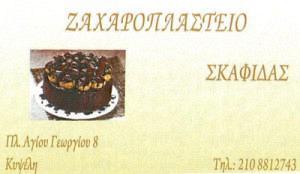 ΣΚΑΦΙΔΑΣ