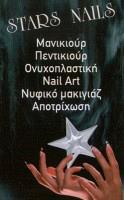 STAR NAILS (ΜΠΟΦΙΛΙΟΥ ΠΑΝΑΓΙΩΤΑ)