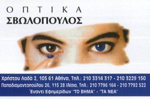 ΣΒΩΛΟΠΟΥΛΟΣ ΧΡΗΣΤΟΣ