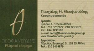 ΘΕΟΦΑΝΟΥΔΗΣ ΠΑΣΧΑΛΗΣ