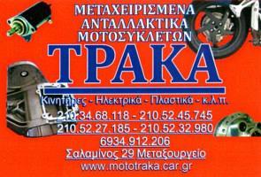 MOTO TRAKA (ΤΡΑΚΑ ΠΑΡΑΣΚΕΥΗ)