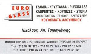 EUROGLASS (ΤΣΙΡΟΓΙΑΝΝΗΣ ΝΙΚΟΛΑΟΣ)