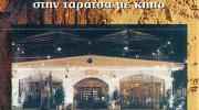 Ο ΤΣΟΛΙΑΣ (ΧΟΥΝΤΑΛΑΣ ΙΩΑΝΝΗΣ)