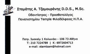 ΤΖΑΜΟΥΡΑΝΗΣ ΣΤΑΜΑΤΙΟΣ