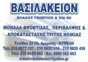 ΒΑΣΙΛΑΚΕΙΟΝ (ΒΛΑΧΟΣ ΓΕΩΡΓΙΟΣ)