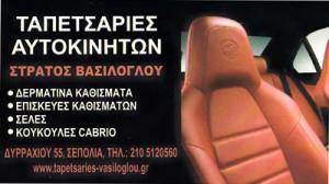 ΒΑΣΙΛΟΓΛΟΥ ΕΥΣΤΡΑΤΙΟΣ