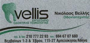 ΒΕΛΛΗΣ ΝΙΚΟΛΑΟΣ
