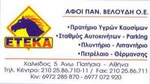 ETEKA (ΑΦΟΙ ΠΑΝΑΓΙΩΤΗ ΒΕΛΟΥΔΗ ΟΕ)