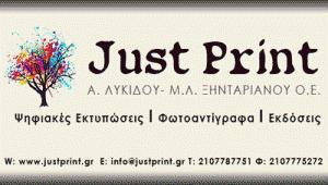 JUST PRINT (ΛΥΚΙΔΟΥ Α & ΞΗΝΤΑΡΙΑΝΟΥ Μ Λ ΟΕ)