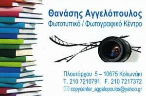 ΦΩΤΟΓΡΑΦΙΚΟ – ΦΩΤΟΤΥΠΙΚΟ ΚΕΝΤΡΟ (ΑΓΓΕΛΟΠΟΥΛΟΣ ΑΘΑΝΑΣΙΟΣ)