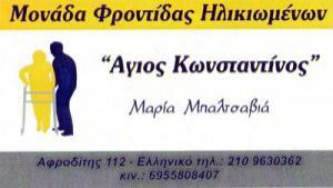 ΑΓΙΟΣ ΚΩΝΣΤΑΝΤΙΝΟΣ (ΜΠΑΛΤΣΑΒΙΑ ΜΑΡΙΑ)