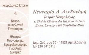 ΑΛΕΞΑΝΔΡΗ ΝΕΚΤΑΡΙΑ