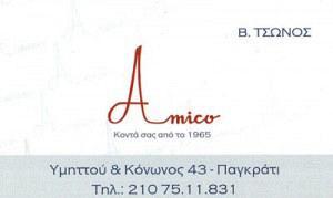 AMICO (ΤΣΩΝΟΣ ΒΑΣΙΛΕΙΟΣ)
