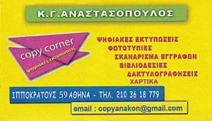 COPY CORNER (ΑΝΑΣΤΑΣΟΠΟΥΛΟΣ ΚΩΝΣΤΑΝΤΙΝΟΣ)