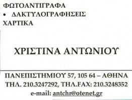 ΑΝΤΩΝΙΟΥ ΧΡΙΣΤΙΝΑ