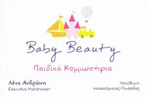 BABY BEAUTY (ΑΝΔΡΩΝΗ ΕΛΕΝΗ)
