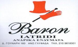 BARON (ΙΑΤΡΙΔΟΥ ΑΙΚΑΤΕΡΙΝΗ)