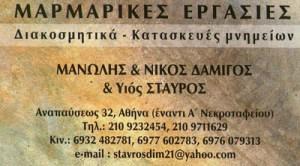 ΑΦΟΙ ΔΑΜΙΓΟΥ & ΔΗΜΟΠΟΥΛΟΣ ΑΕ