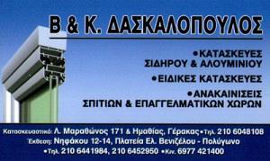 ΔΑΣΚΑΛΟΠΟΥΛΟΣ Β & Κ ΟΕ