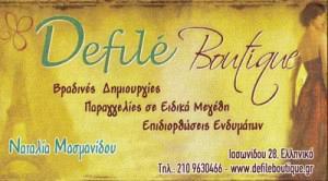 DEFILE BOUTIQUE (ΜΑΣΜΑΝΙΔΟΥ ΝΑΤΑΛΙΑ)
