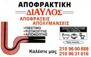 ΔΙΑΥΛΟΣ (ΤΑΣΚΩΦ ΑΝΑΣΤΑΣΙΟΣ)