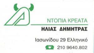 ΠΑΡΝΑΣΣΟΣ (ΔΗΜΗΤΡΑΣ ΗΛΙΑΣ & ΣΙΑ ΟΕ)
