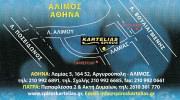 SPIROS KARTELIAS DIVE (ΚΑΡΤΕΛΙΑΣ ΣΠΥΡΙΔΩΝ & ΣΙΑ ΟΕ)